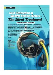 次世代の電気自動車用モータの騒音を低減  表紙画像