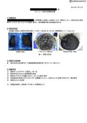 高含水泥土改良剤MTシリーズ 配合試験報告書例2 表紙画像