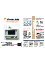 『壁掛け収納シリーズ』製品資料 表紙画像