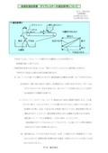 【技術資料】『高感度選別装置 ダイアレスターの選別原理について』 表紙画像
