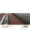 【技術資料 無料進呈】安全柵の規格について