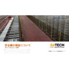 【技術資料 無料進呈】安全柵の規格について 表紙画像