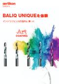 コーティングアート『BALIQ UNIQUE』 表紙画像