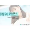冷却美容へのご提案【オリオン粧品工業(株)】.jpg