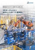 技術資料『3Dデータの活用で商談から生産までを効率的に』