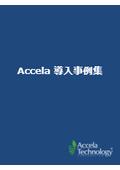 Accela 導入事例集 表紙画像