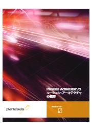 Panasas ActiveStorソリューション:アーキテクチャの概要 表紙画像