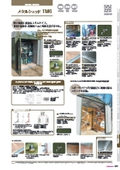 お洒落倉庫『メタルシェッドTM6』 表紙画像