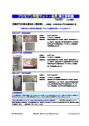 《プロセブン耐震金具・マット 施工事例集 No.30》 診療所での施工事例(6) 更衣室 表紙画像