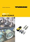 近接センサ|鉄/非鉄金属 限定検出用 近接センサ 表紙画像