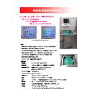 非破壊式食品放射能測定装置『そのままはかるNDA』 表紙画像