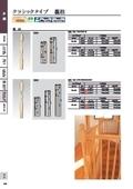 『木製オープン手摺[クラシックタイプ]』 表紙画像
