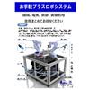 200318 お手軽プラスロボシステム.jpg