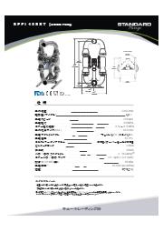 (STD)フラップ式 AODD エアー式サニタリダイアフラムポンプ(4.0S,96.5mm,PTFE) 表紙画像