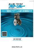 フローリレー『SP-REX型』耐圧防爆(ExdIICT4)適合品