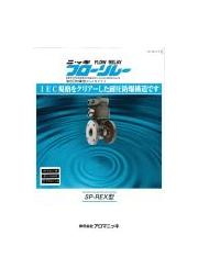 フローリレー『SP-REX型』耐圧防爆(ExdIICT4)適合品 表紙画像