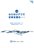 【資料】スマート洗浄のご紹介