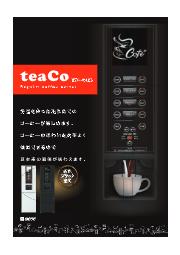 給茶機『HTC-854RL』 表紙画像