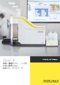 iQue3 高速フローサイトメーター製品カタログ 表紙画像