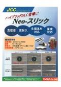 高密着・高耐久DLCコーティング『Neo-スリック』 表紙画像