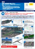 道路・鉄道線形計画システム「APS-Mark4」