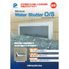 WaterShutterOS_リーフ_校正用_20201013.jpg