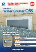 水門メーカーがつくった開閉式防水窓『Water Shutter O/S』