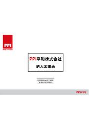 【実績例】PPI平和株式会社 納入実績表 表紙画像