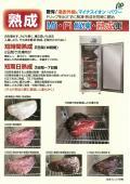 株式会社日本プレハブ冷熱 Mi・Fi 解凍・熟成庫 製品カタログ