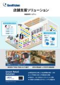 店舗支援ソリューション『映像解析システム』 表紙画像