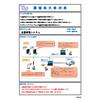 Tcc-PS003 生産管理システムを導入したい.jpg