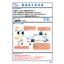 【課題解決事例】生産管理システム 表紙画像