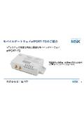 《カタログ》IoTモバイルゲートウェイefPORT-TSご紹介(宮川製作所)