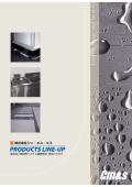 『食品加工施設用システム建築資材』商品カタログ