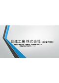 【事例】日進工業株式会社