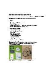 超音波洗浄器の音圧測定解析事例 表紙画像