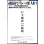 【地震対策・BCP対策】ASTCR免震装置「AK1」 表紙画像