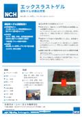 酸性ゲル状錆処理剤『エックスラストゲル』
