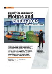 電動化ソリューションにおけるモータと発電機  表紙画像