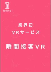 【業界初のVRサービス】瞬間接客VR(3,200社が導入のVR『スペースリー』) 表紙画像