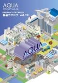 アクアシステム 総合カタログ Vol.19 (2019年発行) 表紙画像