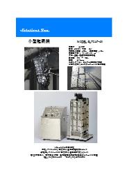 小型起振機『SLTCAT-39』 表紙画像