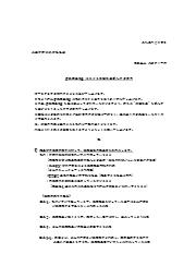凍結工法における保証制度導入のご案内 表紙画像