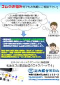 『ゴム部品製造事業のご紹介&取り扱いゴム材料の物性表』