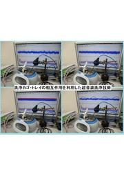 洗浄カゴ・トレイの相互作用を利用した超音波洗浄技術 表紙画像