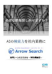 企業内情報検索サービス『Arrow Search』:活用シーンがよくわかる特別編集版 表紙画像