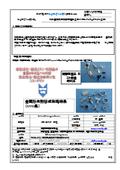 MIM金属粉末射出成型品工法(メタルインジェクション工法)