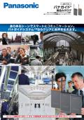 【工場見学・同時通訳】無線ガイドシステム パナガイド 表紙画像