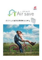 ダクトレス全熱交換換気システム『エアーセーブ』 表紙画像