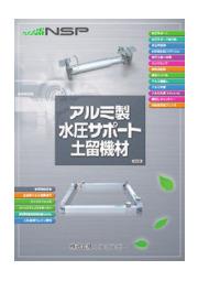 矢板工法用器材 アルミ製水圧サポート土留機材 総合カタログ 表紙画像
